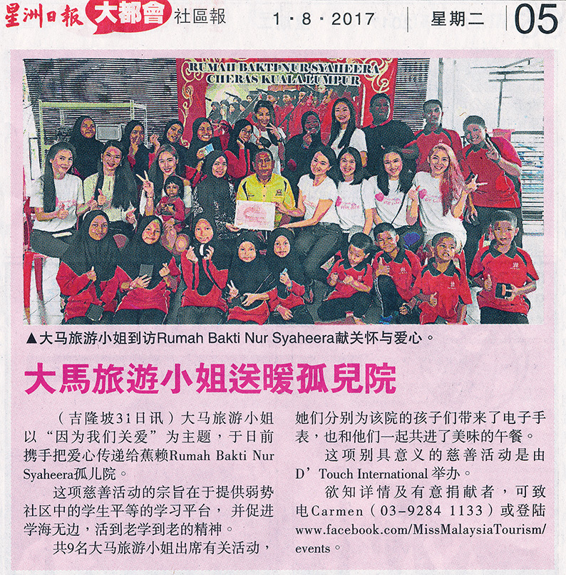 CSR-news-AUG17-B
